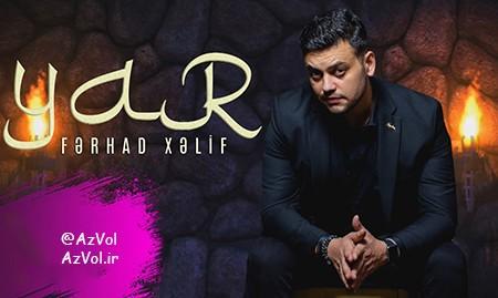 دانلود آهنگ آذربایجانی جدید Ferhad Xelif به نام Yar